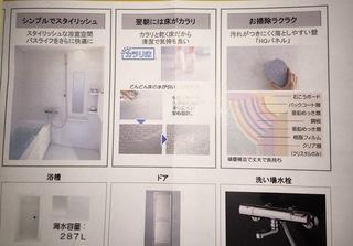 お風呂2ブログ.jpg